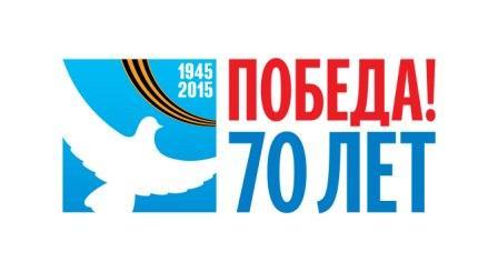 Pobeda70 logo gorizont2